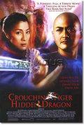【映画ポスター】 グリーンデスティニー (CROUCHING TIGER HIDDEN DRAGON) US-両面 オリジナルポスター