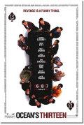 【映画ポスター】 オーシャンズ13 REG-両面 オリジナルポスター