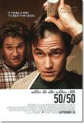 【映画ポスター】 50/50 フィフティフィフティ REG-両面 オリジナルポスター