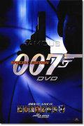 【映画ポスター】 007 ジェームズボンド (ピアースブロスナン) DVD/Video Pierce Brosnan special edition-SS オリジナルポスター