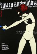 【映画ポスター グッズ】ブレードランナー ハリソン・フォード Blade Runner /インテリア アート おしゃれ フレームなし /ポーランド版-片面 [オリジナルポスター]