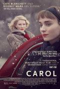 【映画ポスター】 キャロル (ルーニーマーラ/Carol) /両面 オリジナルポスター