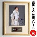写真フレーム 直筆サイン入りフォト専用 額縁 木製 壁掛け おしゃれ インテリア /Sサイズ 約32×41.5cm