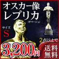 オスカー像 レプリカ (オマージュ) Sサイズ 19cm /2コ以上で送料無料