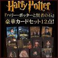 ハリーポッターと賢者の石 グッズ カードセット 12枚