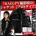 マイケルジャクソン 私物 衣装 (バッド BAD プロトタイプ ジャケット)