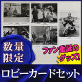 【映画スチール写真5枚セット】 椿三十郎 /船敏郎 仲代達矢 加山雄三 /インテリア アート /ロビーカード