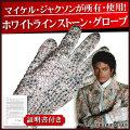 マイケルジャクソン 私物 衣装 グッズ 白手袋 ホワイトラインストーングローブ 右手1枚 Michael Jackson