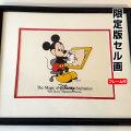 【限定版セル画】 ミッキーマウス Mickey Mouse /マジック・オブ・ディズニー アニメ 映画 グッズ イラスト /フレーム付