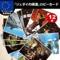 スター・ウォーズ エピソード6 ジェダイの帰還 映画 グッズ STAR WARS 映画館用 ロビーカード 12枚セット 紙ベース /ヨーロッパ版