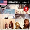 スター・ウォーズ エピソード5 帝国の逆襲 映画 グッズ STAR WARS 映画館用 ロビーカード スチール写真8枚セット /アメリカ版