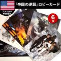 スター・ウォーズ エピソード5 帝国の逆襲 映画 グッズ STAR WARS 映画館用 ロビーカード スチール写真6枚セット