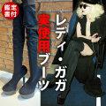 レディー・ガガ Lady Gaga グッズ レディ・ガガ 厚底ブーツ 2009年 アメリカン・ミュージック・アワード実着用