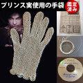 プリンス prince パープルレイン 歌手 アーティスト 実着用 白いレースの手袋 左手側 グッズ CD ギター弦 新聞紙 /証明書付き