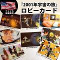 2001年宇宙の旅 グッズ 写真 フォト おしゃれ インテリア アート 1972年Reissue版 ロビーカード