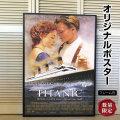 【映画ポスター】 タイタニック (TITANIC) INT-両面 オリジナルポスター