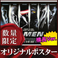 【映画ポスター】 エックスメン X-MEN グッズ /インテリア アート おしゃれ フレームなし /QUAD-両面 オリジナルポスター