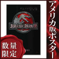 【映画ポスター】 ジュラシックパーク3 (サムニール/JURASSIC PARK3) 1st.ADV-両面 オリジナルポスター