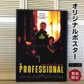 【映画ポスター】 レオン (THE PROFESSIONAL/LEON) /SS オリジナルポスター