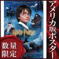 【映画ポスター】 ハリーポッターと賢者の石 (ダニエルラドクリフ/Harry Potter and the Sorcerers Stone) REG-両面 オリジナルポスター