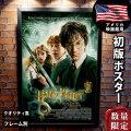 ★歳末10%OFFセール★ 【映画ポスター】 ハリーポッターと秘密の部屋 (HARRY POTTER) green REG-A-両面 オリジナルポスター