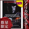 【映画ポスター】 ターミネーター3 グッズ アーノルドシュワルツェネッガー TERMINATOR 3 : RISE OF THE MACHINES /インテリア おしゃれ フレームなし /US-両面 オリジナルポスター