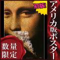 【映画ポスター】 ダヴィンチコード THE DA VINCI CODE グッズ /モナリザ 絵 インテリア アート おしゃれ フレームなし /ADV-両面 オリジナルポスター