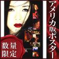 【映画ポスター】 サユリ SAYURI チャンツィイー MEMOIRS OF A GEISHA /インテリア アート おしゃれ フレームなし /REG-両面 オリジナルポスター