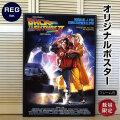 【映画ポスター】 バックトゥザフューチャー PART2 グッズ BTTF /インテリア アート おしゃれ フレーム別 約69×102cm /REG-片面 /BACK TO THE FUTURE オリジナルポスター