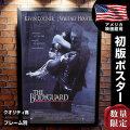 【映画ポスター】 ボディガード グッズ フレーム別 ホイットニーヒューストン The Bodyguard /デザイン おしゃれ アート インテリア /片面 オリジナルポスター