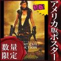 【映画ポスター】 バイオハザード3 グッズ /インテリア おしゃれ フレームなし /REG-A-両面 オリジナルポスター