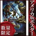 【映画ポスター】 ミュータントタートルズ (TMNT) /REG-両面 オリジナルポスター