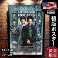 【映画ポスター】 シャーロックホームズ グッズ フレーム別 おしゃれ デザイン SHERLOCK HOLMES ロバートダウニーJr /REG-両面 オリジナルポスター