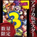 【映画ポスター】 トイストーリー 3 ディズニー グッズ (トムハンクス/TOY STORY 3) characters ADV-B-両面 オリジナルポスター