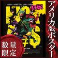 【映画ポスター】 キックアス KICK ASS グッズ /インテリア アート おしゃれ フレームなし /REG-DSオリジナルポスター