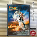 【映画ポスター】 バックトゥザフューチャー グッズ BTTF /インテリア アート おしゃれ フレーム別 約69×104cm /Coming Soon ADV-片面 /BACK TO THE FUTURE オリジナルポスター