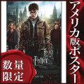 【映画ポスター】 ハリーポッターと死の秘宝 PART2 [REG-両面] [オリジナルポスター]
