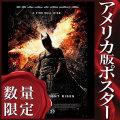 【映画ポスター】 ダークナイト ライジング バットマン グッズ /アメコミ インテリア おしゃれ フレームなし /REG-両面 オリジナルポスター