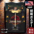 【映画ポスター】 ジュラシックパーク 3D グッズ フレーム別 /デザイン おしゃれ JURASSIC PARK /ADV-両面 オリジナルポスター