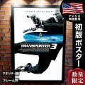 【映画ポスター】 トランスポーター3 アンリミテッド フレーム別 おしゃれ デザイン TRANSPORTER ジェイソンステイサム /片面 オリジナルポスター
