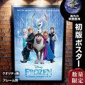 【映画ポスター】 アナと雪の女王 グッズ ディズニー フレーム別 /おしゃれ デザイン インテリア アート /INT-両面 オリジナルポスター