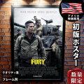 【映画ポスター】 フューリー (FURY) /REG-両面 オリジナルポスター