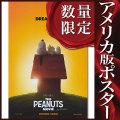 【映画ポスター】 I LOVE スヌーピー THE PEANUTS MOVIE (PEANUTS) /ADV-両面 [オリジナルポスター]