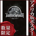 【映画ポスター】 ジュラシックワールド (クリスプラット/JURASSIC WORLD) /ADV-両面 オリジナルポスター