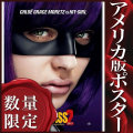 【映画ポスター】 キックアス2 ジャスティス フォーエバー グッズ クロエモレッツ /ヒットガール INT-ADV-両面 オリジナルポスター