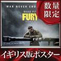 【映画ポスター】 フューリー (ブラッドピット/FURY) /イギリス版 両面 オリジナルポスター