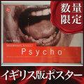 【映画ポスター】 サイコ (アルフレッドヒッチコック/PSYCHO) /イギリスレア版 SS オリジナルポスター
