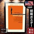 【映画ポスター】 セッション フレーム別 おしゃれ デザイン Whiplash JKシモンズ /REG-両面 オリジナルポスター