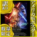 【訳あり】【映画ポスター】 スターウォーズ フォースの覚醒 グッズ Star Wars: The Force Awakens /インテリア おしゃれ フレームなし /USA版 REG-両面 オリジナルポスター
