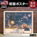 【映画ポスター】 スターウォーズ グッズ エピソード4 新たなる希望 フレーム別 STAR WARS /デザイン おしゃれ アート インテリア 約71×56cm /ハーフシート 片面 オリジナルポスター